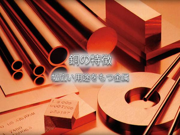 銅の特徴|幅広い用途をもつ金属