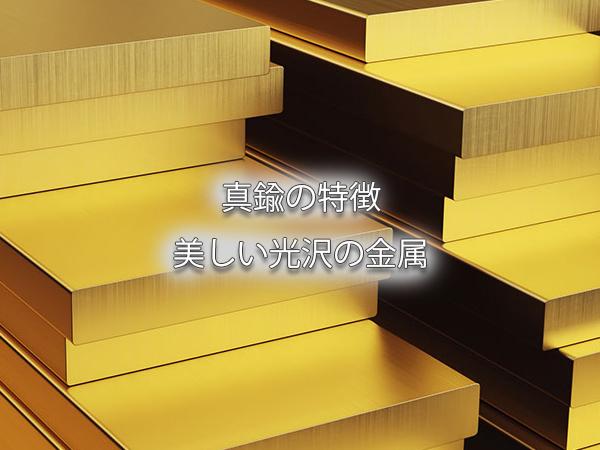 真鍮の特徴 美しい光沢の金属