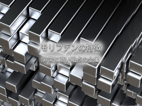 モリブデンの特徴 非常に高い融点の金属