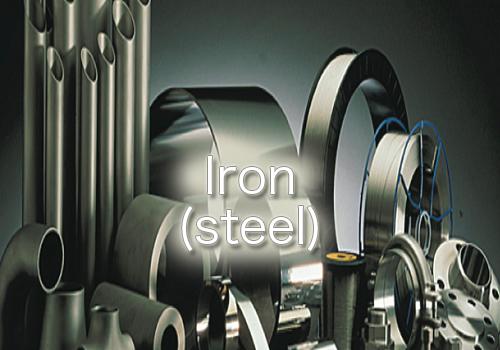 鉄と鋼の違いとは?