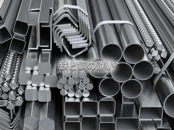 鉄と鋼の違い
