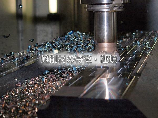 難削材の特徴・種類
