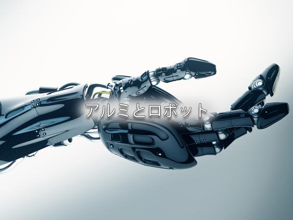 アルミとロボット