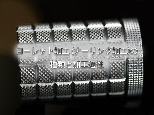 ローレット加工(ナーリング加工)の種類と加工適性