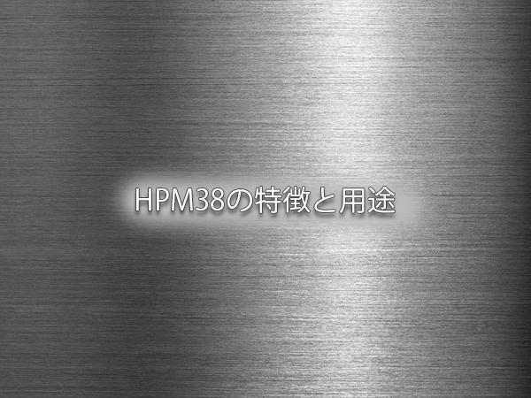HPM38の特徴と用途