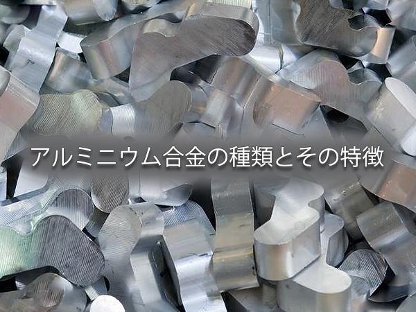 アルミニウム合金の種類とその特徴