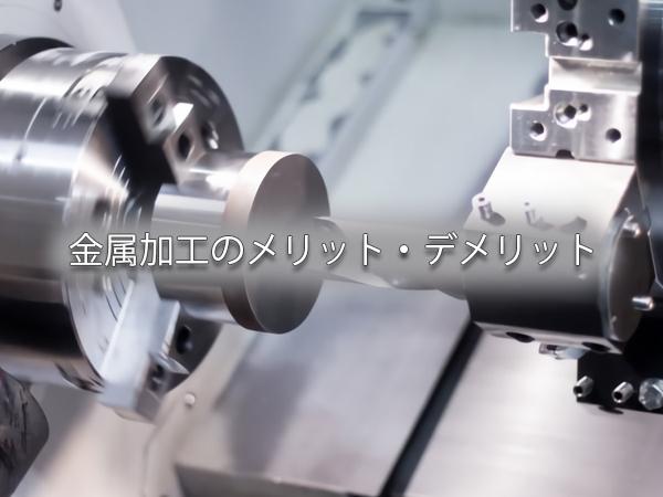 金属加工のメリット・デメリット