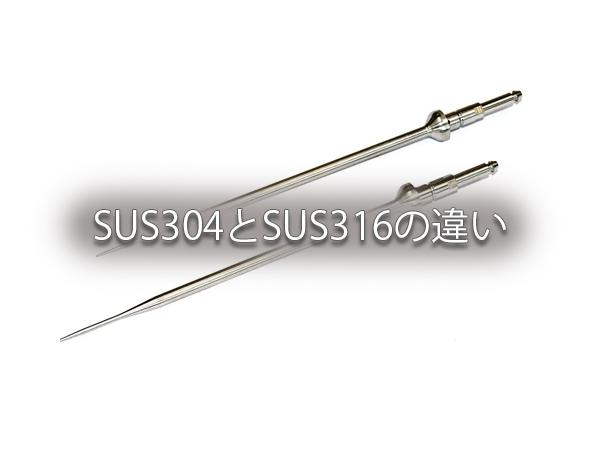 SUS304とSUS316の違い