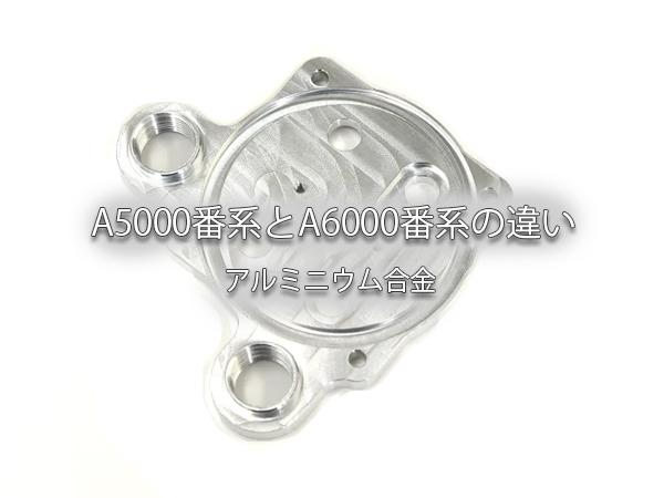 A5000番系とA6000番系の違い|アルミニウム合金
